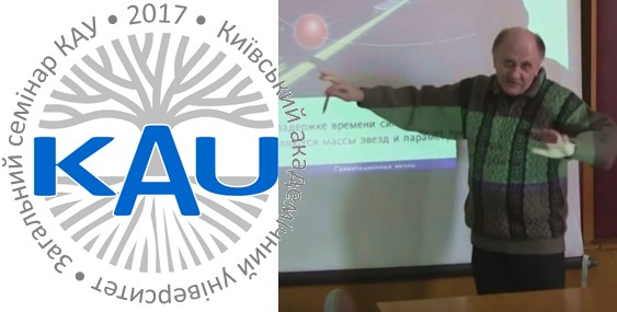 Shtanov at KAU Seminar
